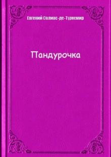 Обложка книги  - Пандурочка