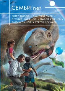 Обложка книги  - Семьи.net (сборник)