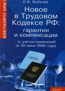 Обложка книги  - Гарантии и компенсации. Новые правила