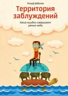 Обложка книги  - Территория заблуждений: какие ошибки совершают умные люди