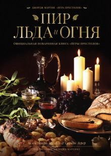 Обложка книги  - Пир Льда и Огня. Официальная поваренная книга «Игры престолов»