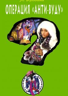 Обложка книги  - Операция «Анти-вуду»