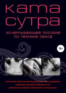 Обложка книги  - Камасутра XXI века. Исчерпывающее пособие по технике секса