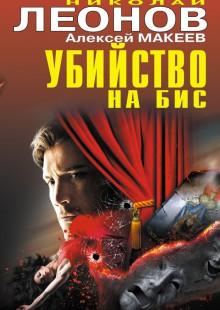 Обложка книги  - Убийство на бис (сборник)
