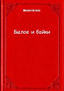 Обложка книги  - Былое и байки