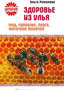 Обложка книги  - Здоровье из улья. Мед, прополис, перга, маточное молочко