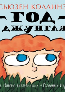 Обложка книги  - Год в Джунглях