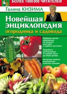 Обложка книги  - Новейшая энциклопедия огородника и садовода
