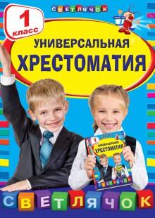 Обложка книги  - Универсальная хрестоматия.1 класс