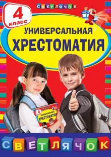 Обложка книги  - Универсальная хрестоматия.4 класс
