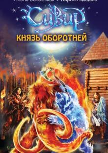 Обложка книги  - Князь оборотней