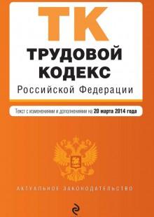 Обложка книги  - Трудовой кодекс Российской Федерации. Текст с изменениями и дополнениями на 10 сентября 2013 года