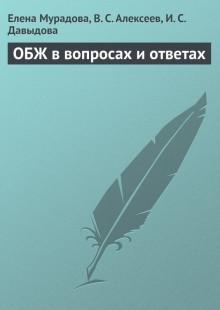 Обложка книги  - ОБЖ в вопросах и ответах