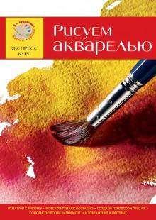 Обложка книги  - Рисуем акварелью. Экспресс-курс