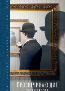 Обложка книги  - Просвечивающие предметы (сборник)