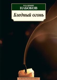 Обложка книги  - Бледный огонь