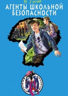 Обложка книги  - Агенты школьной безопасности