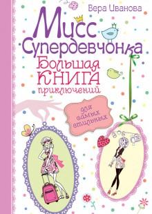 Обложка книги  - Мисс Супердевчонка. Большая книга приключений для самых стильных (сборник)
