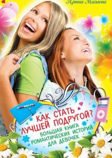 Обложка книги  - Как стать лучшей подругой? Большая книга романтических историй для девочек (сборник)