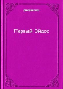 Обложка книги  - Первый Эйдос