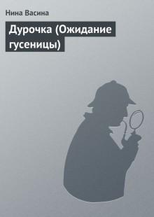 Обложка книги  - Дурочка (Ожидание гусеницы)