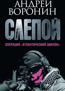 Обложка книги  - Слепой. Операция «Атлантический циклон»