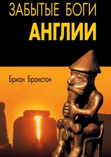 Обложка книги  - Забытые боги Англии