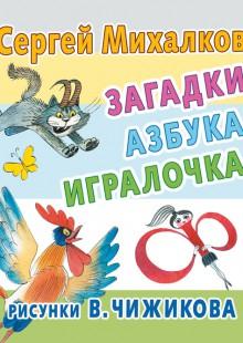 Обложка книги  - Загадки, азбука, игралочка