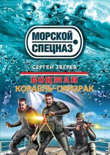 Обложка книги  - Боцман. Корабль-призрак