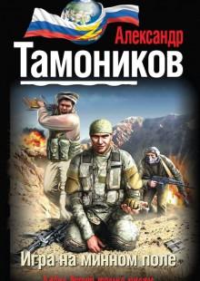 Обложка книги  - Игра на минном поле