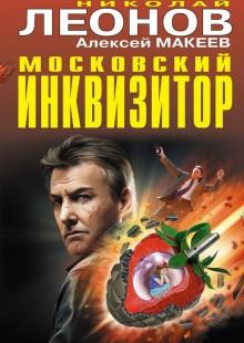 Обложка книги  - Московский инквизитор (сборник)