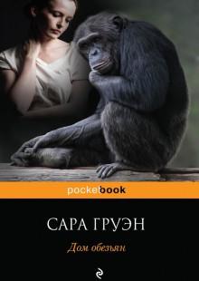 Обложка книги  - Дом обезьян