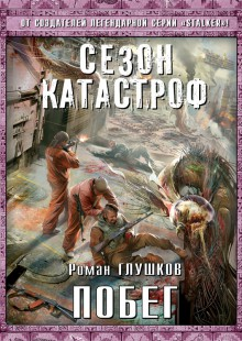 Обложка книги  - Побег