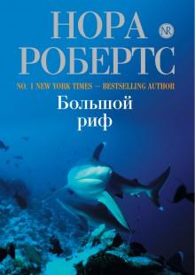Обложка книги  - Большой риф