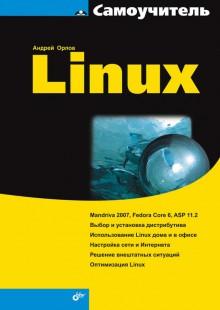 Обложка книги  - Самоучитель Linux