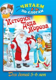 Обложка книги  - История Деда Мороза