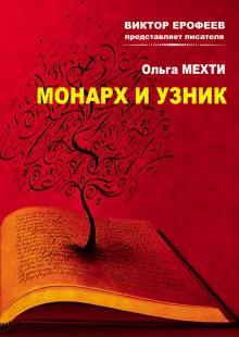 Обложка книги  - Монарх и Узник