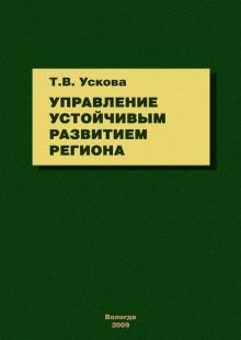 Обложка книги  - Управление устойчивым развитием региона