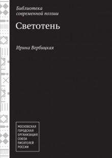 Обложка книги  - Светотень
