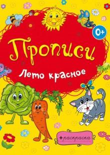 Обложка книги  - Лето красное