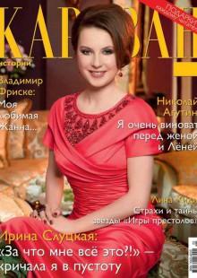 Обложка книги  - Караван историй №05 / май 2014