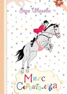 Обложка книги  - Мисс Сорвиголова