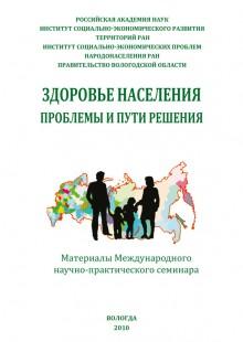 Обложка книги  - Здоровье населения: проблемы и пути решения (сборник)