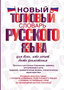Обложка книги  - Новый толковый словарь русского языка для всех, кто хочет быть грамотным