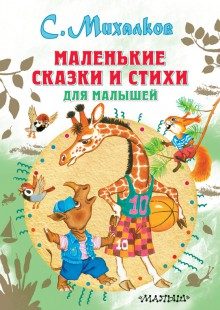 Обложка книги  - Маленькие сказки и стихи для малышей