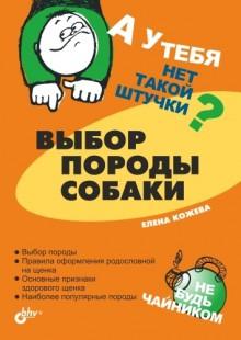Обложка книги  - Выбор породы собаки