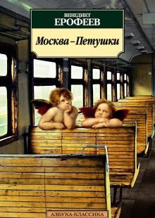 Обложка книги  - Москва – Петушки