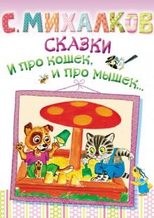 Обложка книги  - Сказки. И про кошек, и про мышек…