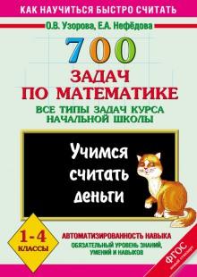 Обложка книги  - 700 задач по математике. Все типы задач курса начальной школы. Учимся считать деньги. 1-4 классы