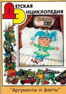 Обложка книги  - Кукольный театр. Детская энциклопедия